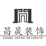 東莞市昌晟裝飾設計工程有限公司