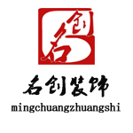 柳州市名创装饰工程有限责任公司