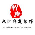九江軒庭裝飾工程有限公司