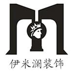 佛山伊米瀾裝飾設計工程有限公司