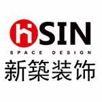 福建南平新築裝飾設計有限責任公司