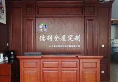 山東德利建筑裝飾工程有限公司