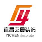 宜昌艺晨建筑装饰工程有限公司