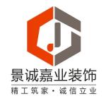 襄陽景誠嘉業裝飾工程有限公司