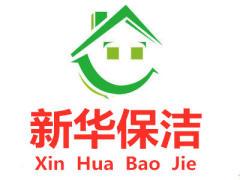 新華家政保潔