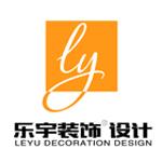 徐州樂宇裝飾工程有限公司