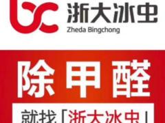 黑龙江省冰虫环保科技有限公司
