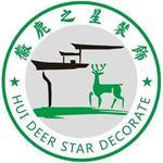 徽鹿之星建筑裝飾工程(蘇州)有限公司