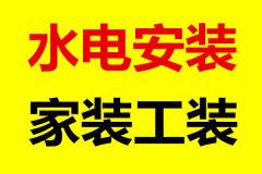 上海战士装潢装饰