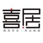 江门市喜居装饰设计有限公司