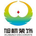 廣元市旭標工程建設有限公司