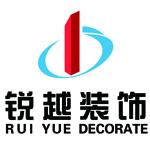 蘇州銳越建筑裝飾工程有限公司滁州分公司
