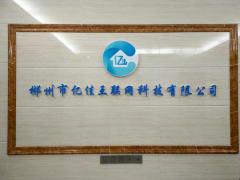 郴州市亿佳互联网科技有限公司