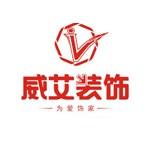 廣元威艾裝飾工程有限公司