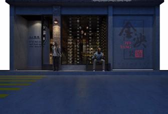 淅川——白搭酒吧