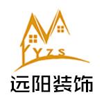 长春市远阳建筑装饰工程有限公司