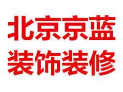 北京京蓝装饰装修