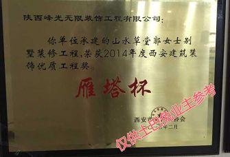 陕西峰光无限装饰工程有限责任公司资质证明