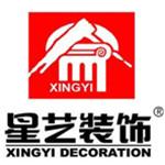 广东星艺装饰集团福建装饰有限公司泉州分公司