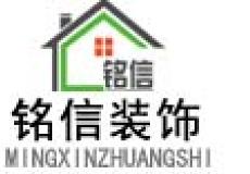 杭州銘信裝飾工程有限公司