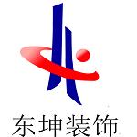 青海東坤建筑裝飾工程有限公司