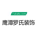 鹰潭市罗氏装饰工程有限公司