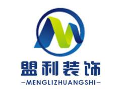 徐州盟利装饰工程有限公司