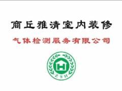 商丘雅清室内装修气体检测服务有限公司