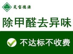 福州嵐寶環保工程有限公司