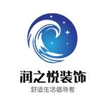鄭州潤之悅裝飾工程有限公司