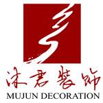 內蒙古沐君裝飾設計工程有限公司