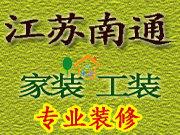 江苏南通六建建设集团有限公司