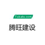 湖南騰旺建設勞務有限公司