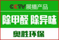 广州奥胜环保科技有限公司