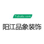 陽江市江城區品象裝飾有限公司