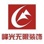 陜西峰光無限裝飾工程有限責任公司
