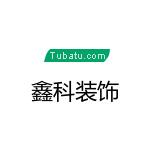 眉山市彭山區鑫科裝飾工程有限公司