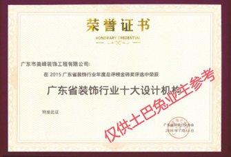 扬州市德宝装饰工程有限公司资质证明