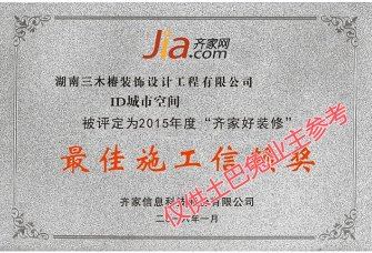 亳州市创然建筑装饰工程有限公司资质证明