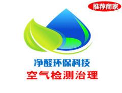 杭州净醛环保科技有限公司
