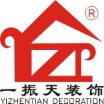 台州市一振天装饰工程有限公司