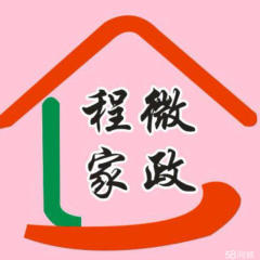 銅仁程微家政服務有限公司