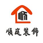 修水县顺庭装饰工程有限公司