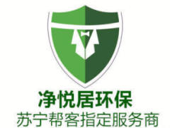 南昌净悦居环保科技有限公司