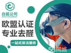 深圳市白狐保洁有限公司