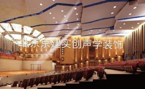 北京京建实创声学技术有限公司