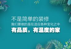 河南省美居匠舍装饰设计有限公司