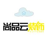 樂平市尚品云裝飾工程有限公司