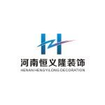 河南恒義隆裝飾工程有限公司