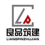 天津良品筑建装饰工程有限公司